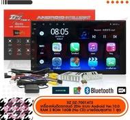 "DZ DZ-7001AT3 เครื่องเล่นติดรถยนต์ 2 Din ระบบ Android V.10 RAM 2GM ROM 16GB (No CD) จอ2ดิน จอแอนดรอย 7นิ้ว / 7"""