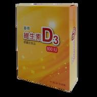 【憨吉小舖】【加拿大進口】善得維生素D3 800IU 60顆膠囊/盒