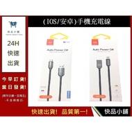 MDD2.4A充電線(蘋果/安卓) 【快品小舖】可另加購 Hero 3.4A 數字快充頭