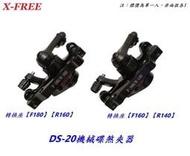 (動力方程式單車)X-FREE DS-20機械式碟煞夾器 機械碟卡鉗拉線碟剎車 適用自行車140mm碟煞片160mm碟片