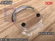 [車殼通]適用:魅力MANY100/110(LEA2),碼錶玻璃,儀表板透明上蓋,碼表蓋,$190,副廠件,