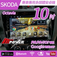 【送免費安裝】Skoda  Octavia 09~18 專車專用 10吋多媒體導航安卓機【禾笙影音館】