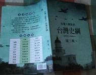 瑞桑二手書 臺灣史綱 陳三興住 春琿出版