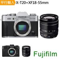 FUJIFILM X-T20+XF18-55mm *(中文平輸)送SD64G+專用鋰電池單眼包中腳防潮箱等大全配組銀色