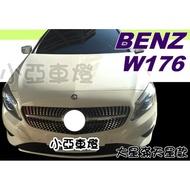 小亞車燈改裝*BENZ W176 A180 A200 A250 A45 AMG滿天星鑽石型 銀色 一線 水箱罩 水箱柵