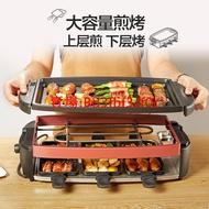 現貨燒烤爐家用電電烤盤烤肉機電烤爐多功能烤魚爐烤肉鍋盤煎烤機