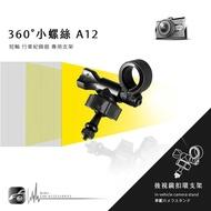 【A12 小螺絲-短軸】後視鏡扣環式支架 適用於:全視線 CA3300 B8 任e行 72G 愛國者 CA9310