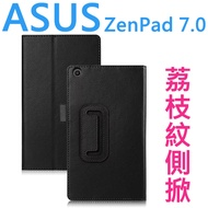 【荔枝紋】華碩 ASUS ZenPad C Z170C Z170CG/Z170CX 7吋 帶筆插皮套/書本式翻頁/保護套/支架斜立展示/P01Z/P01Y/7.0