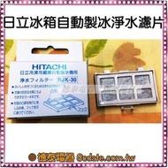 HITACHI日立電冰箱自動製冰淨水濾片【RJK-30】~原廠濾水淨片~【德泰電器】