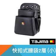 快扣式腰袋2層(小)【日本Tajima】