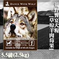 【狗飼料】Dance With Wolf荒野饗宴-草原羊肉莓果 5.5磅(2.5kg)