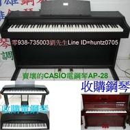 賣故障CASIO電鋼琴AP-25_另回收購電子琴/鋼琴(高雄)到府估價估琴搬中古二手皆收YAMAHA山葉KAWAI河合