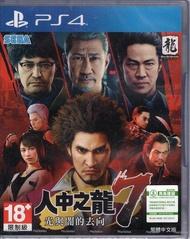 PS4遊戲 人中之龍 7 光與闇的去向 Yakuza Like a Dragon 中文亞版【板橋魔力