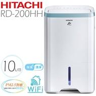 (3年保固) HITACHI 日立 RD-200HH 清淨除濕機 RD-240HH 280HH 320HH 360HH