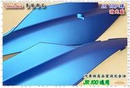 ☆車殼王☆JR-JR100-車殼(Cross Dock)-消光藍-消光色-景陽部品