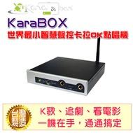 KaraBOX智慧聲控卡拉OK點唱機 (單機版)