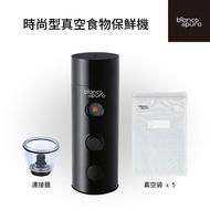 Bianco di puro 彼安特真空棒 耐熱舒肥食物真空袋(5入) VPS01