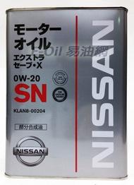 NISSAN 0W20 エクストラ セーブ X 日產原廠合成機油