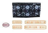 現貨🔥雙鋼印醫療級50入單片包裝醫療口罩超透氣 單片包裝口罩 旻欣醫用口罩 成人口罩 MIT台灣製造