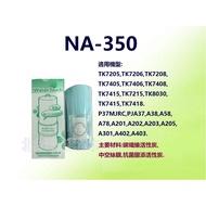 NA-350 適用國際牌機型 TK7208 TK7206 TK7408 TK7405 TK7418 TKHS50
