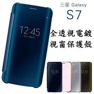 原廠正版!三星 Galaxy S8 S8+ S7 / S7 edge NOTE5 全透視 皮套 視窗 保護套 保護殼