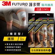 3M FUTURO護多樂醫療級穩定型護膝-S/M/L尺寸任選