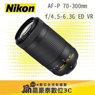 Nikon AF-P 70-300mm G ED VR 鏡頭 晶豪泰3C 高雄 平輸 專業攝影 店取優惠價 請先洽詢貨況