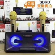 免運  雙人對唱 卡拉OK 行動麥克風 原廠 正品 台灣出貨 K歌神器 SDRD 301 無線 藍芽音響 插卡 交換禮物