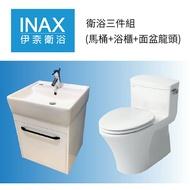 優質三件組 日本INAX 單體馬桶、立體瓷盆、浴櫃、面盆龍頭