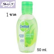 1ขวด Dettol เดทตอล เจลล้างมืออนามัย 50ml. (วันหมดอายุ29/3/22)