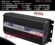 《德源科技》r)家用車載逆變器 (純正弦波24V 2000W 雙數顯 ) 24V轉220V