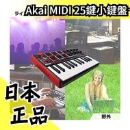 免運 日本空運 AKAI MPK mini MK2 MIDI鍵盤 25鍵 MPC 編曲 混音 創作 電子樂器【水貨碼頭】