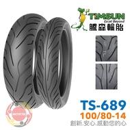 輪動未來生活-TIMSUN 騰森輪胎 TS689 100/80-14