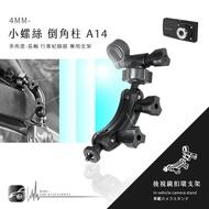【A14 倒角柱 小螺絲】後視鏡扣環支架 適用於:全視線 CA3300 B8 任e行 愛國者 CA9310