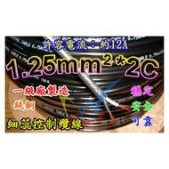 【土城瀚維】1.25mm平方 X 2C 200M 細蕊控制纜線 控制電纜 輕便電纜 黑皮 電纜線