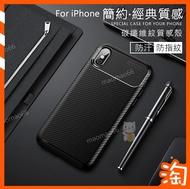 碳纖維紋質感殼 IPhone X XS MAX XR 蘋果 X XSmax XR 手機殼保護殼套防摔全包邊軟殼舒適手感