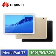 [送8豪禮] HUAWEI MediaPad T5 10 3G/32G 10.1吋 平板電腦 (香檳金/曜石黑)