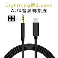 Lightning轉3.5mm 公 AUX 音源轉接線 音源線 耳機轉接器(apple iPhone 11 Pro Xs Max XR 8 7 plus)