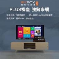 EVBOX易播 EVPAD PLUS 4G 32G 玄玄電力站 買就送專用鍵盤