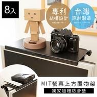 【家具先生】台灣製可調式專利螢幕上架(8入) ST022 桌上架 螢幕架 電視架 Wii 機上盒 PS4 PS3 任天堂 XBOX 書架 書桌 電腦桌 展示架