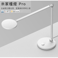 小米官方正品 米家檯燈Pro 智能檯燈 智能家庭 智能遙控 可搭配小愛同學 智能家居 檯燈 高流明 LED LED檯燈
