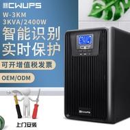 ups不间断电源3kva 2400W智能稳压机房工业服务器设备应急UPS电源