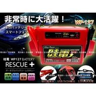 【電池達人】哇電 X3 WP-127 汽車救援組 機車 重機 啟動 救車 USB充電 電匠 電霸 電動捲線器 電源供應器