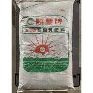 🌿綠旺園藝🌱順風牌 3-1**有機質肥料20Kg(粉狀) **任何花草皆適用