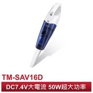 【THOMSON湯姆盛】 乾濕兩用 手持式無線吸塵器 TM-SAV16D
