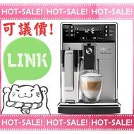 《議價享優惠》Philips Saeco HD8927 飛利浦 全自動 義式咖啡機