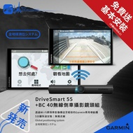 【GARMIN DriveSmart 55+BC 40無線倒車顯影組】無須走線、安裝簡便,相容台灣新舊式車牌