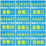 【現貨促銷】g3900t 3930 4400 4560T G4500 4600 4900 g5400 i37100 11