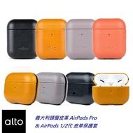 【現貨】alto奧沰 AirPods Pro / AirPods 1/2代 義大利頭層牛皮皮革保護套(真皮手工製作)