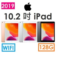 【發票直購】蘋果 APPLE iPad 10.2 吋(第7代)平板 128G(WIFI 版)2019